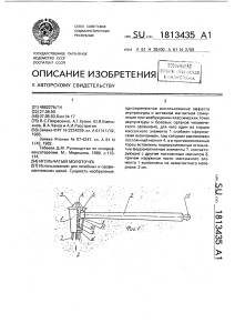 Магнитотрон Патрасенко Игольчатый молоточек стр1