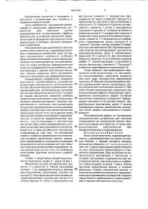 Магнитотрон Патрасенко Игольчатый молоточек стр2