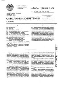 Магнитотрон Патрасенко Пробка-дозатор вставка стр1