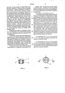 Магнитотрон Патрасенко Пробка-дозатор вставка стр2