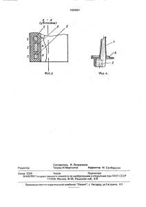 Магнитотрон Патрасенко Пробка-дозатор вставка стр3