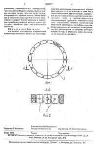 Магнитотрон Патрасенко Янтарный браслет патент стр2