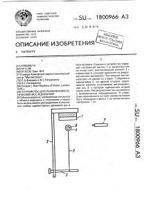 Устройство для психофизиологических исследований стр1