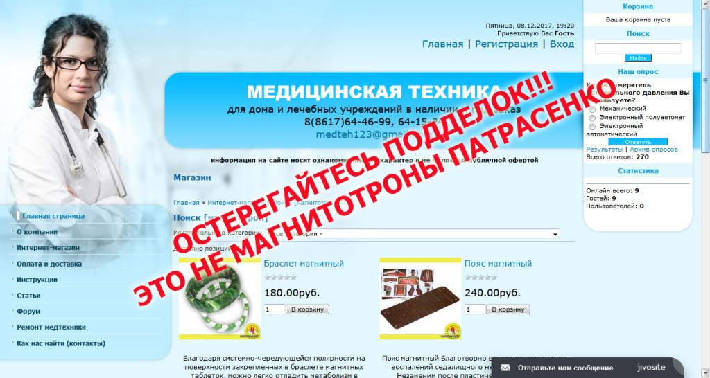 ПОДДЕЛЬНЫЙ МАГНИТОТРОН на Novormed